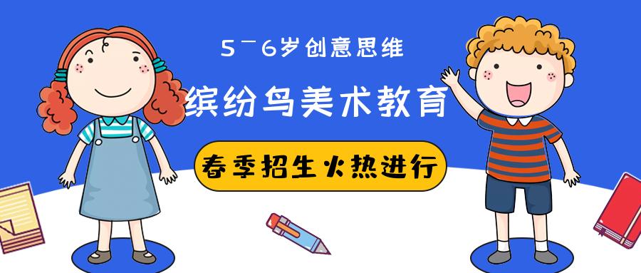 深圳龙华缤纷鸟5-6岁创意美术培训