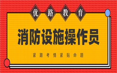枣庄优路教育消防设施操作员培训