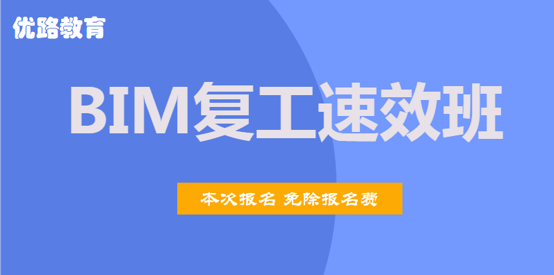 上海虹口2020年BIM复工速效班