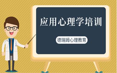 北京德瑞姆应用心理学培训
