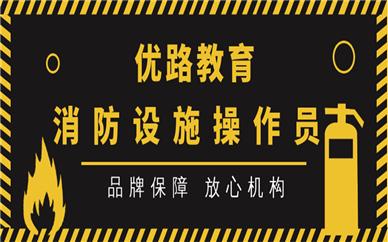 合肥南站优路教育消防设施操作员培训