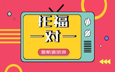 上海杨浦区零基础可以学托福吗