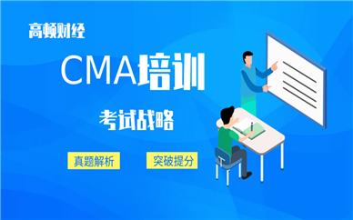 天津高顿财经CMA培训课程