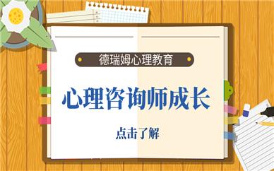 北京德瑞姆心理咨询师成长培训