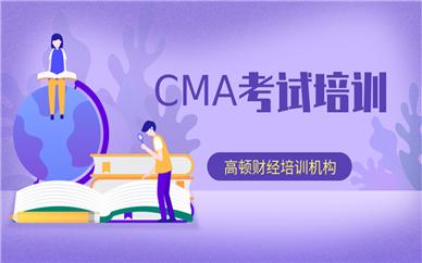 武汉高顿财经CMA培训课程