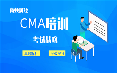 武汉藏龙岛高顿财经CMA培训课程