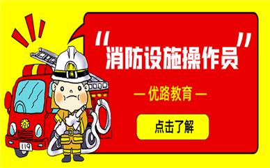 西安优路教育消防设施操作员培训