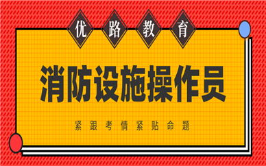 宁夏石嘴山优路教育消防设施操作员培训