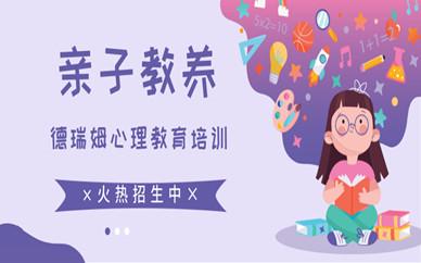 北京德瑞姆亲子教养课程