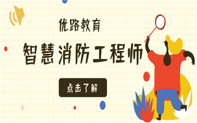 天津塘沽优路教育智慧消防工程师培训