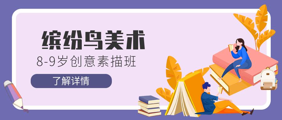 济南领秀城8-9岁创意素描班