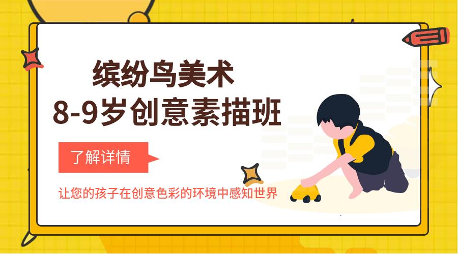 济南解放路8-9岁创意素描班