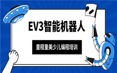 深圳福田童程童美EV3机器人编程