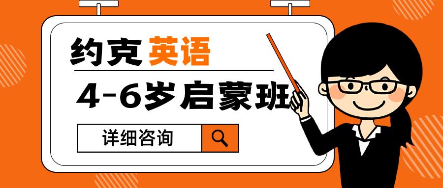 深圳景田约克英语4-6岁启蒙班
