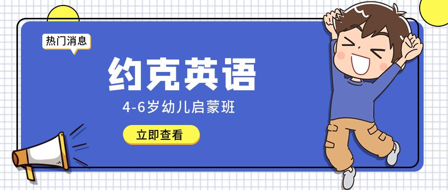 福州闽侯万家约克英语4-6岁启蒙班