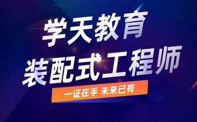 上海市虹口区学天装配式工程师培训班怎么样