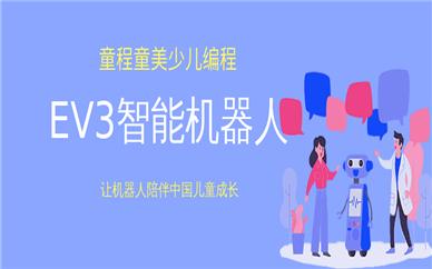 上海长宁中山公园童程童美EV3机器人编程