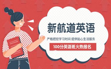 北京国贸托福培训机构地址电话