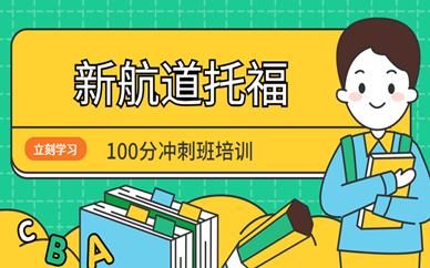 上海人民广场托福培训班多少钱