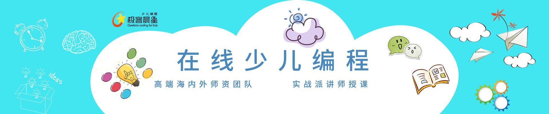 极客晨星淄博张店区宏程国际广场校区