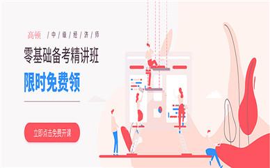上海徐汇区高顿中级经济师培训