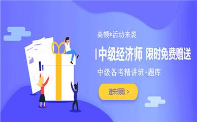 上海松江高顿中级经济师培训