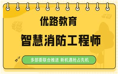 辽宁本溪优路教育智慧消防工程师培训