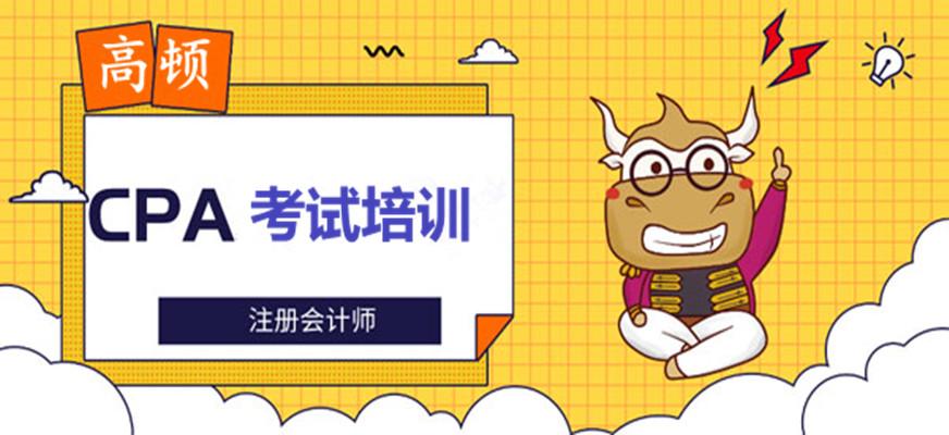 重庆北碚高顿CPA培训地址_联系方式