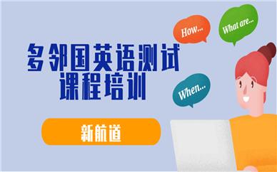 邯郸嘉华新航道多邻国英语测试培训