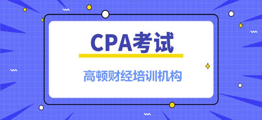 蚌埠市高顿CPA培训班要花多少钱