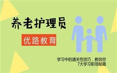 锦州考养老护理员培训价格