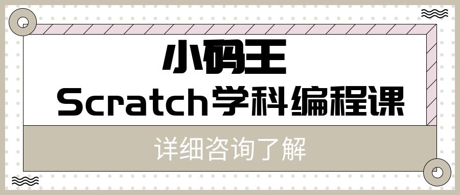 深圳福田CBD小码王Scratch少儿编程课