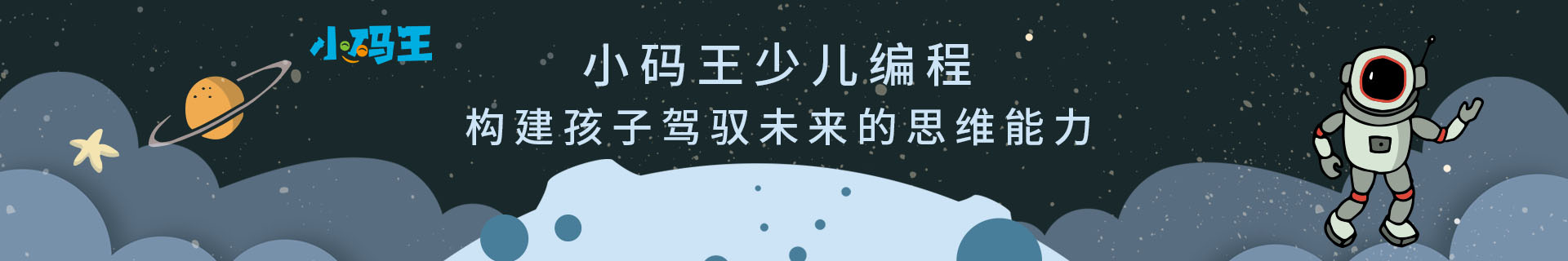合肥财富广场小码王少儿编程培训