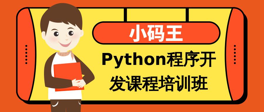 杭州城西银泰小码王Python程序开发培训班