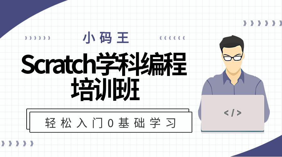 石家庄新合作广场小码王Scratch少儿编程培训班