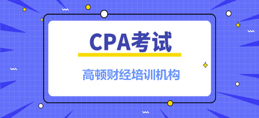 南昌江财蛟桥CPA考试报名条件_报名时间