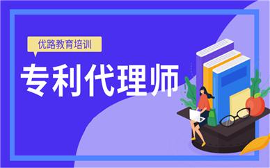 荆门优路教育专利代理师课程培训