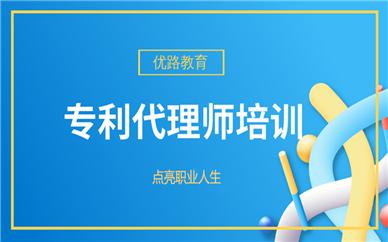 郑州西区优路教育专利代理师培训班
