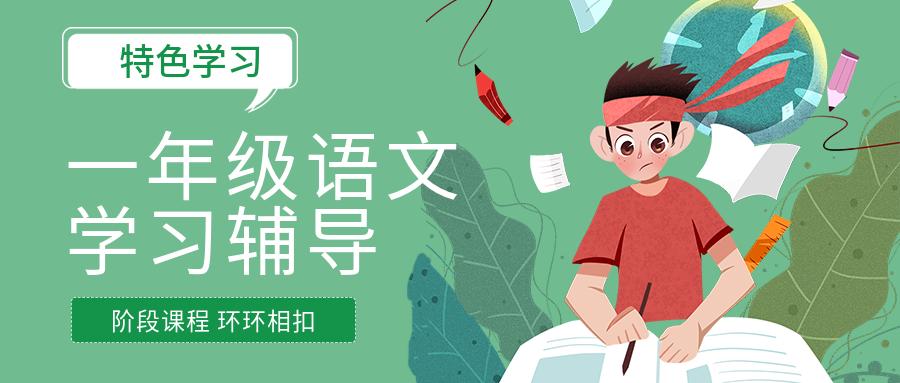 郑州一年级语文辅导班