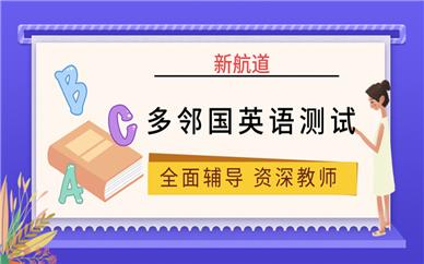 深圳罗湖新航道多邻国英语测试培训班