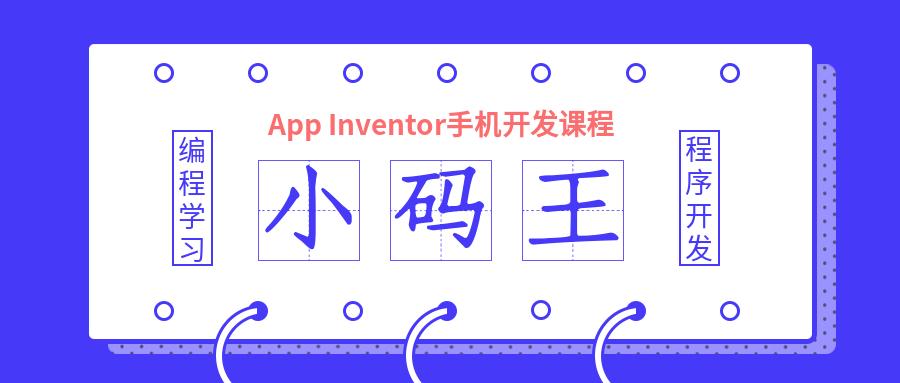 石家庄新合作广场小码王少儿App开发课程