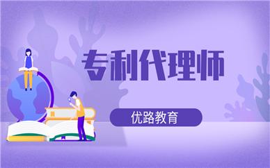 上海虹口优路教育专利代理师培训