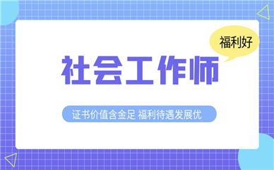 邯郸优路教育社会工作师培训