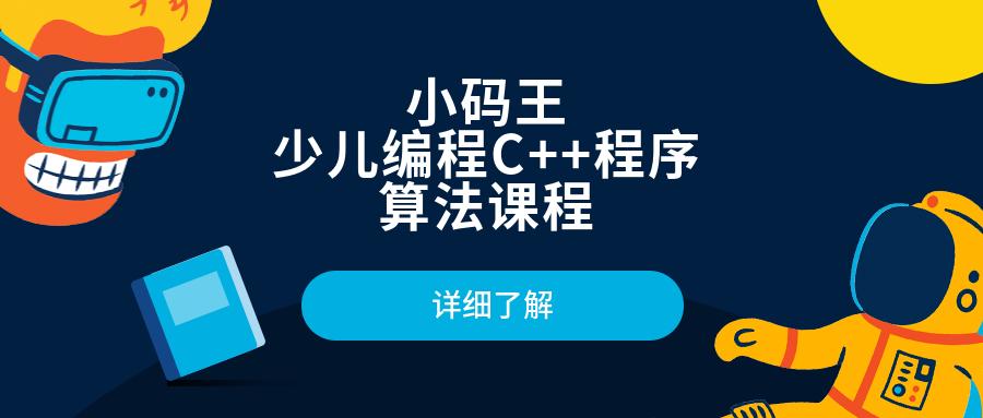 石家庄新合作广场小码王少儿编程C++程序算法培训