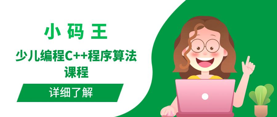 无锡太湖新城小码王少儿编程C++程序算法培训