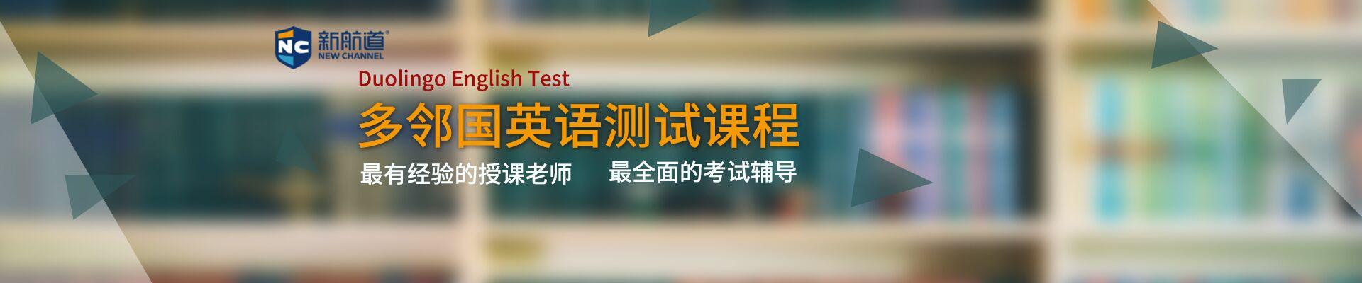 杭州下城区延安路新航道英语培训