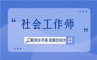 昆山优路教育社会工作师培训