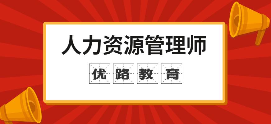 忻州优路人力资源管理师培训机构怎么样?