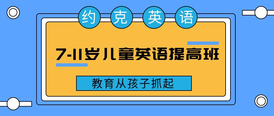 深圳南山约克英语7-11岁儿童提高班