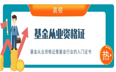 上海松江高顿基金从业资格培训